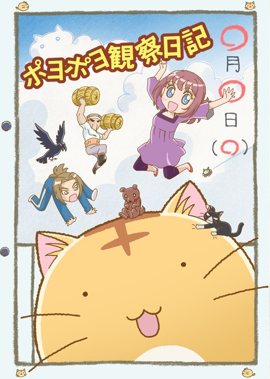 嘟嘟猫观察日记